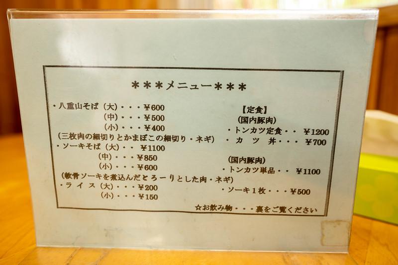 石垣島 明石食堂のメニュー