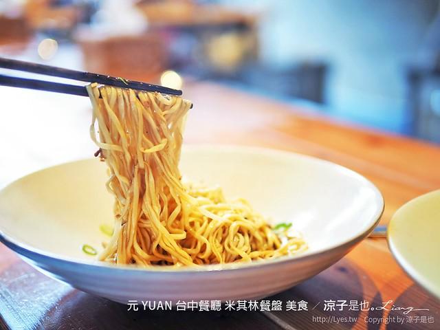 元 yuan 台中餐廳 米其林餐盤 美食