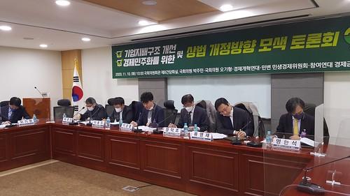 20201110_토론회_기업지배구조 개선 및 경제민주화를 위한 상법 개정방향 모색(2)