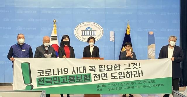 """""""코로나19시대 필요한 그것, 전국민고용보험 전면 도입하라"""""""