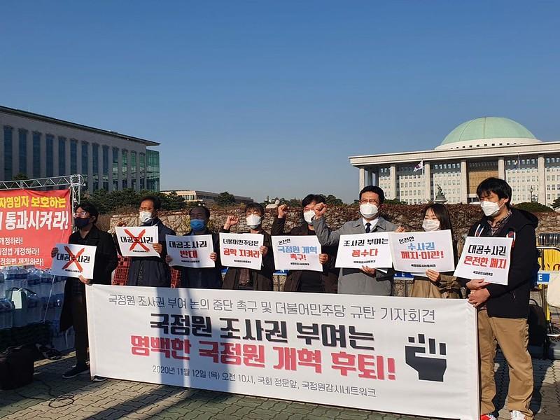 TS20201112_국정원개혁기자회견
