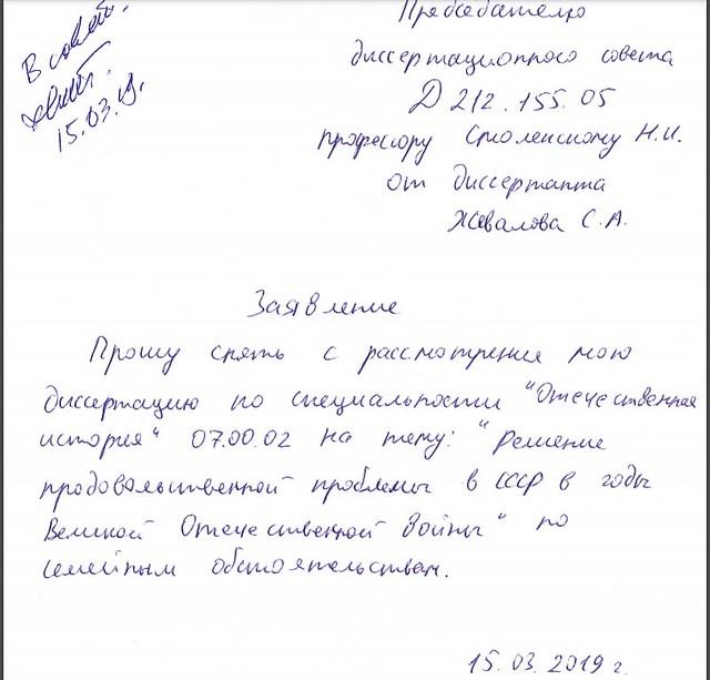 Жевалов