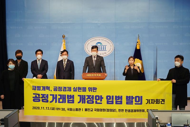 EF20201113_기자회견_공정거래법 개정안 입법 발의1