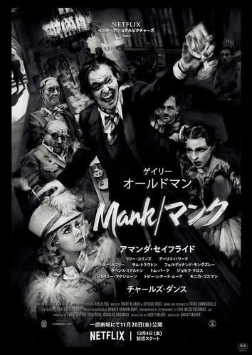 映画『Mank/マンク』