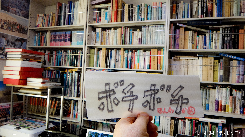 小僧楽書:背景は書斎の一角(撮影:筆者)