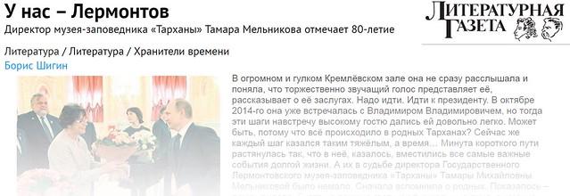 У нас – Лермонтов. директор музея-заповедника «Тарханы» Тамара Мельникова отмечает 80-летие