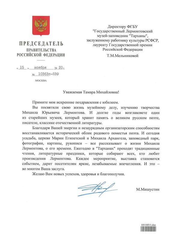 Председатель Правительства Российской Федерации М.В. Мишустин. Поздравление