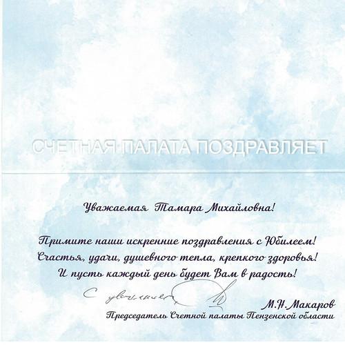Председатель Счетной палаты Пензенской области М.Н. Макаров. Поздравление с Юбилеем