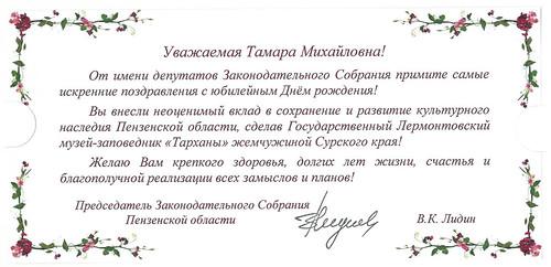 Председатель Законодательного собрания Пензенской области В.К. Лидин