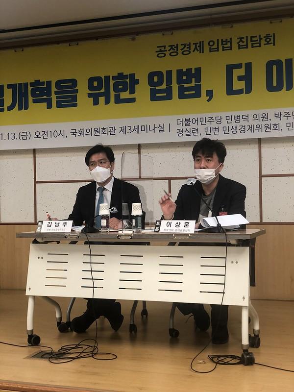 EF20201113_집담회_재벌개혁 입법 더이상 미룰 수 없다2
