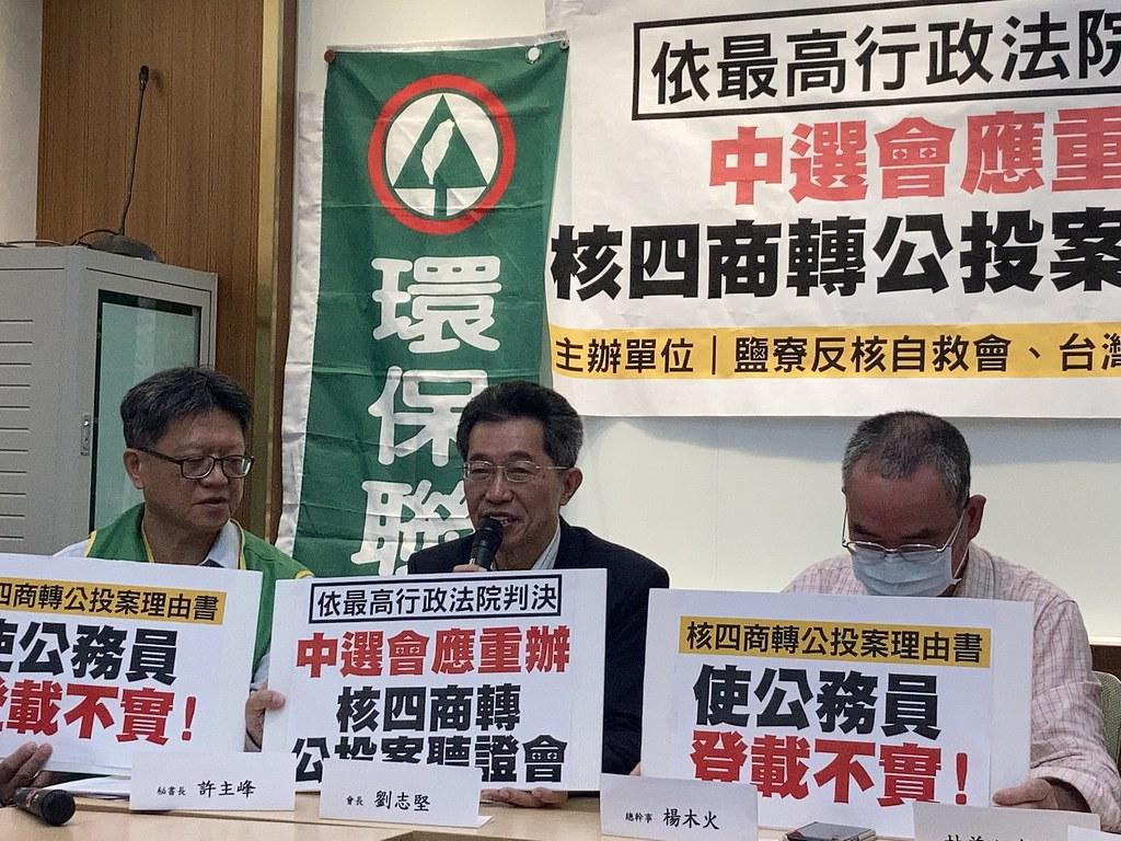 台灣環境保護聯盟理事長劉志堅表示不實資訊對社會造成很大的危害。黃思敏攝
