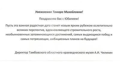 Директор Тамбовского областного краеведческого музея А.И. Чиликин. Поздравление