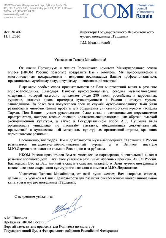Поздравление Тамаре Михайловне Мельниковой от ICOM RUSSIA
