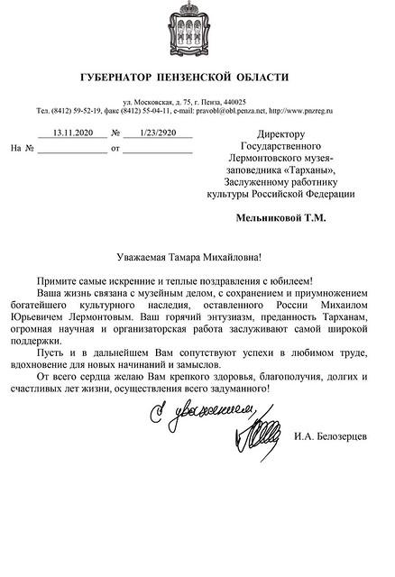 Поздравление Тамаре Михайловне Мельниковой от губернатора Пензенской области Ивана Александровича Белозерцева