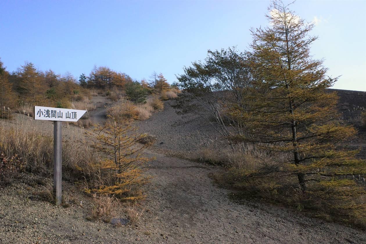 小浅間山山頂へ