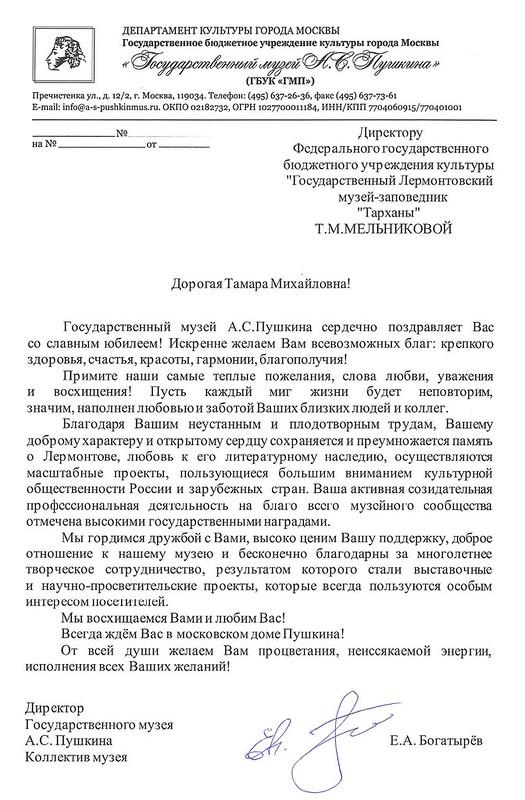 Поздравление Тамаре Михайловне Мельниковой от директора музея А.С. Пушкина Е.А. Богатырева