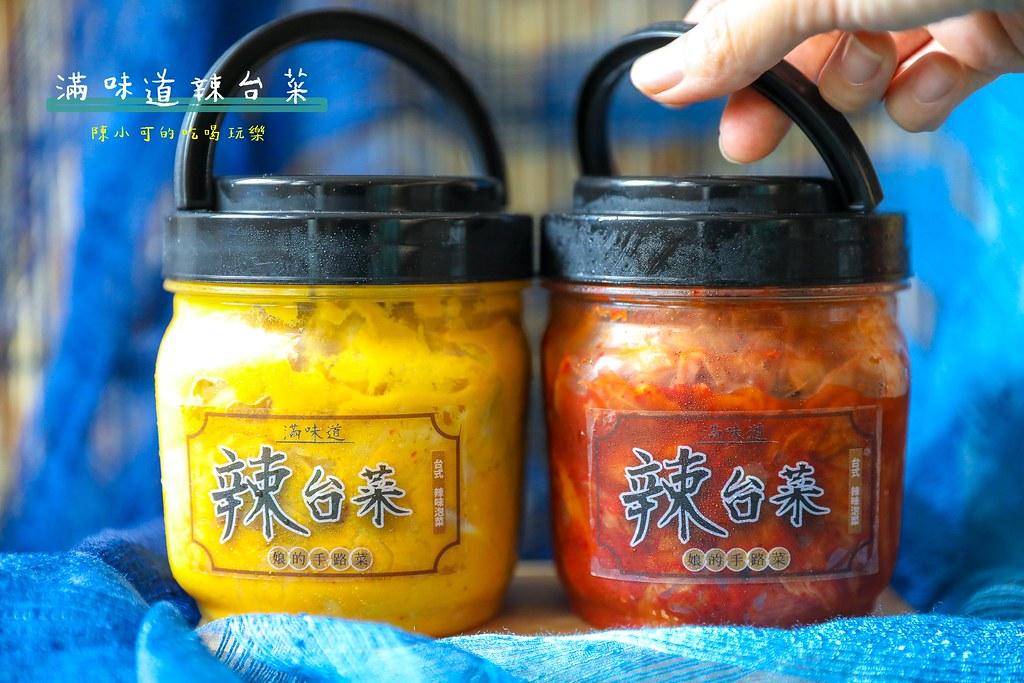 台北,台北泡菜宅配,泡菜面交,滿味道辣台菜,滿味道辣台菜宅配 @陳小可的吃喝玩樂