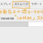 Macのストレージの管理