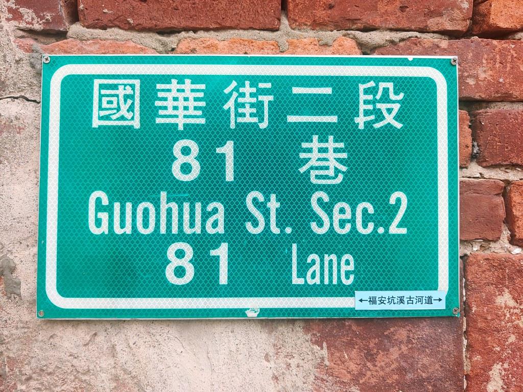 中西區國華街二段 (3)