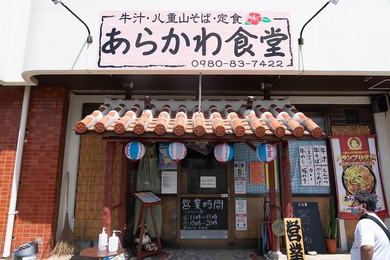 石垣島 あらかわ食堂