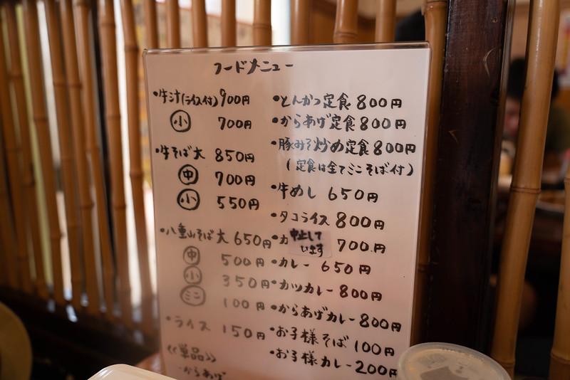 石垣島 あらかわ食堂のメニュー