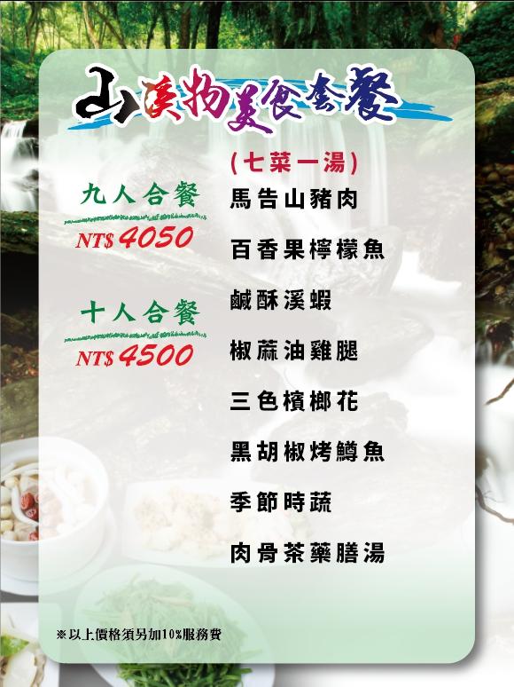 中餐廳菜單_3