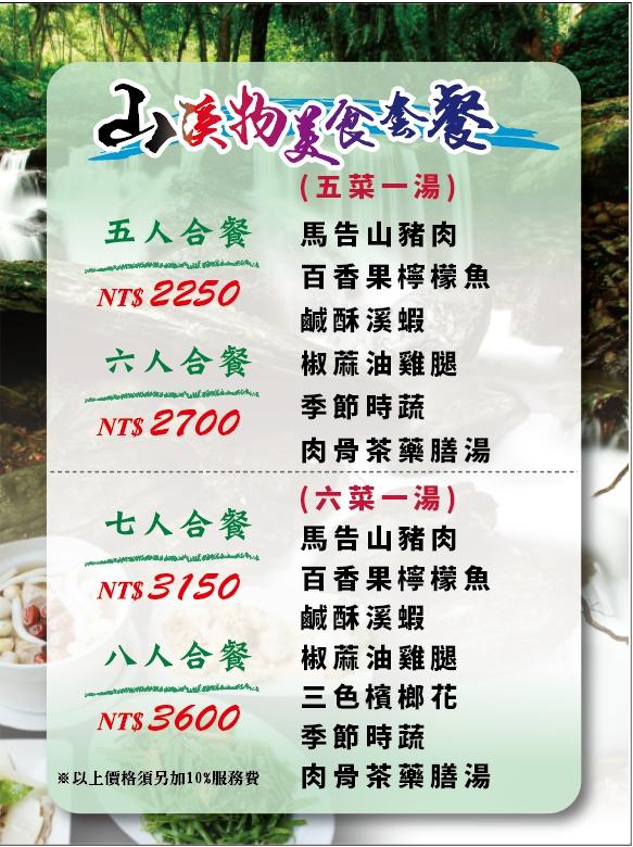 中餐廳菜單_2