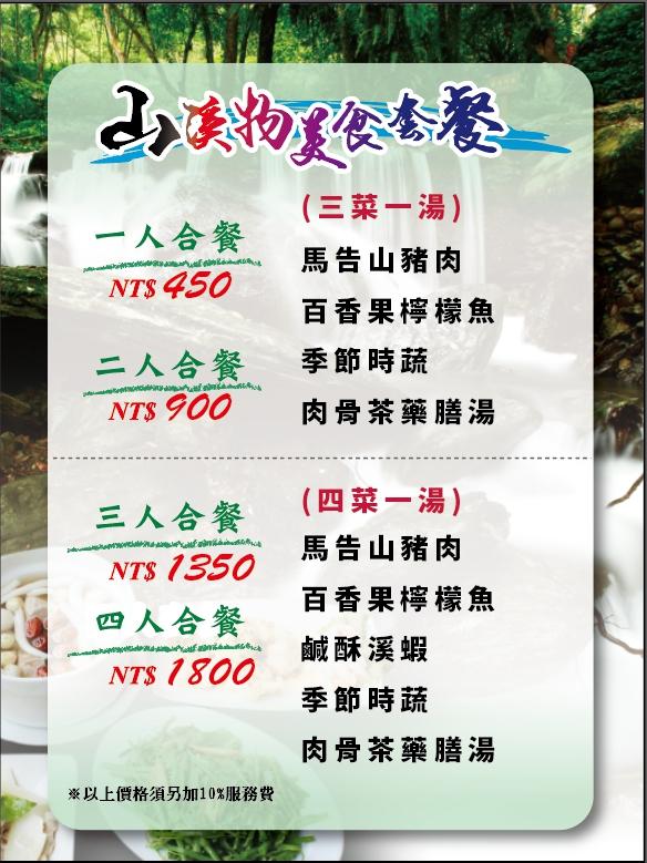 中餐廳菜單_1