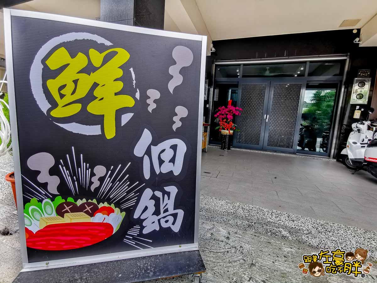 台南美食 鮮佃鍋 韓式料理 -9