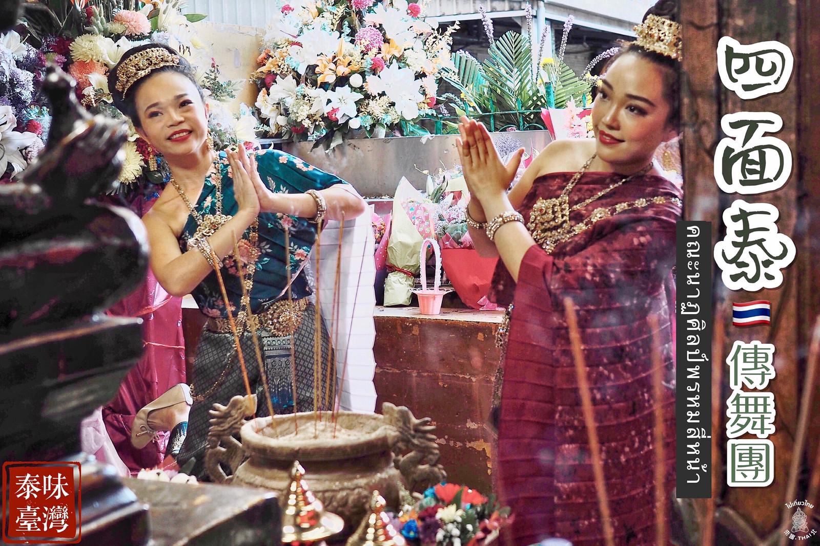 Thai愛臺灣泰國傳統舞團《四面泰傳舞團》