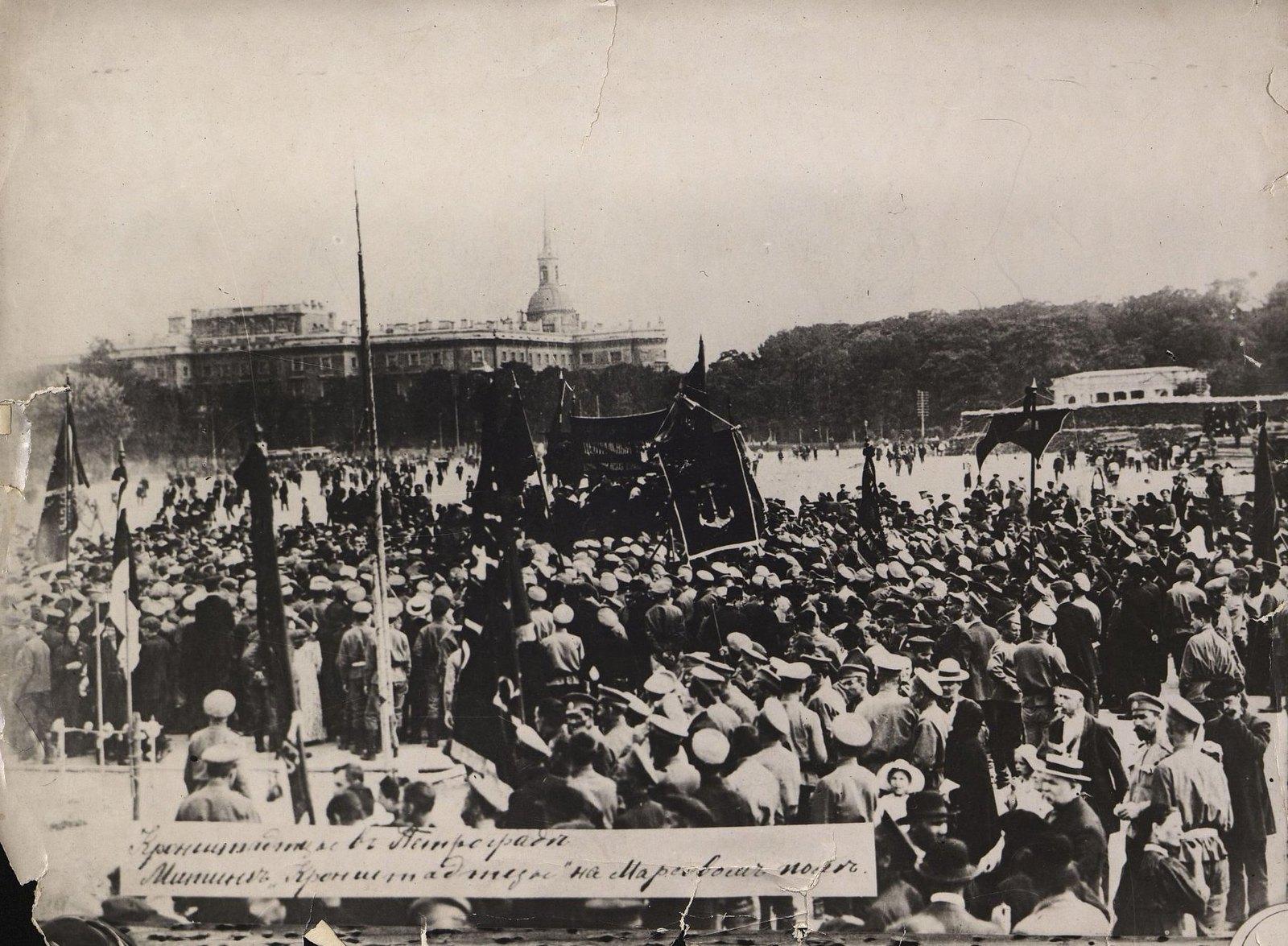 40. Митинг кронштадцев в Петрограде на Марсовом поле