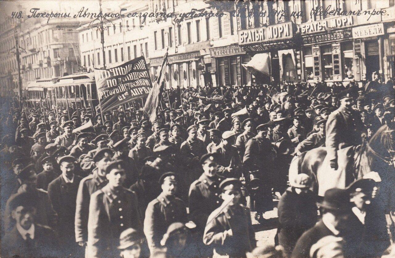 53. 29 апреля. Похороны автомобильного солдата, убитого 28 апреля на Невском проспекте