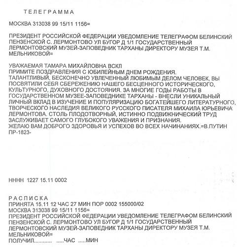 Поздравление Тамаре Михайловне Мельниковой от Президента Российской Федерации Владимира Владимировича Путина