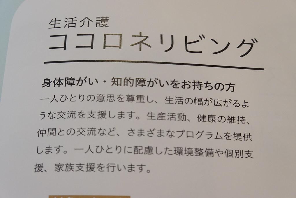 ココロネ板橋(小竹向原)