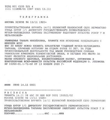Поздравление министра культуры РФ Любимовой Ольги Борисовны