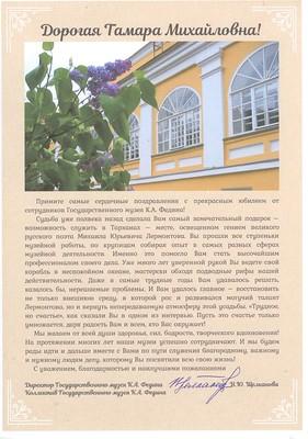 Поздравление для Мельниковой Тамары Михайловны от музея К.А. Федина
