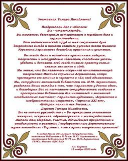 Поздравление с Днем рождения - коллектив библиотеки им. М.Ю. Лермонтова