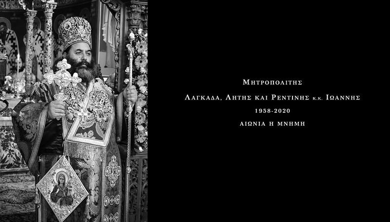 Εξόδιος Ακολουθία Μητροπολίτου Λαγκαδά κυρού Ιωάννου - Ι.Μ.Ν. Αγίας Παρασκευής Λαγκαδά 16.11.2020
