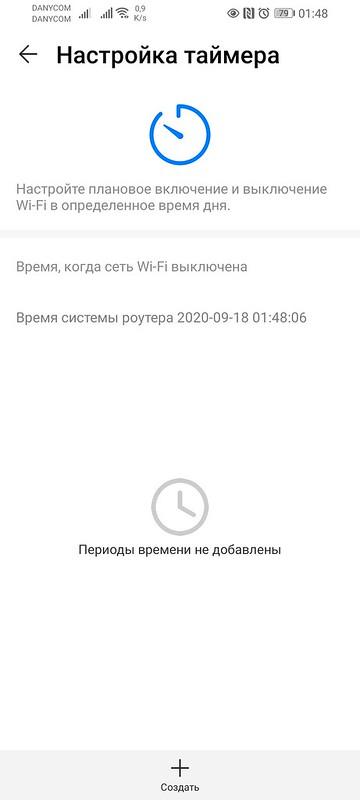 Screenshot_20200918_014808_com.huawei.smarthome