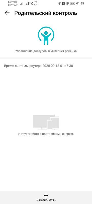 Screenshot_20200918_014532_com.huawei.smarthome