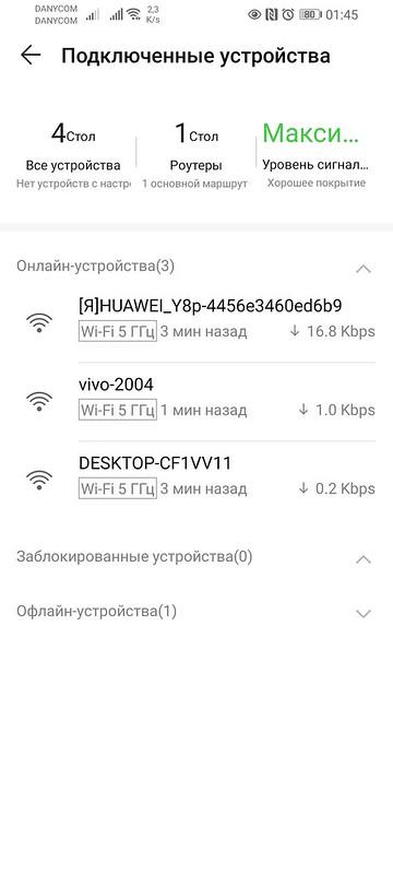 Screenshot_20200918_014526_com.huawei.smarthome