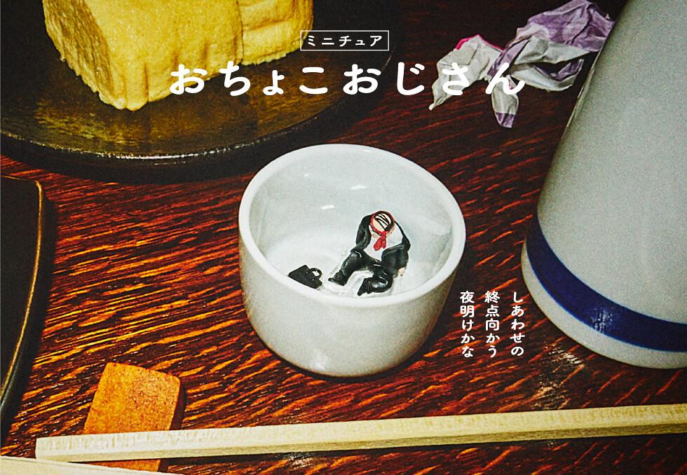 熊貓之穴【微型大叔】ミニチュア おじさん 轉蛋!似乎有股淡淡哀愁的迷你歐吉桑們登場