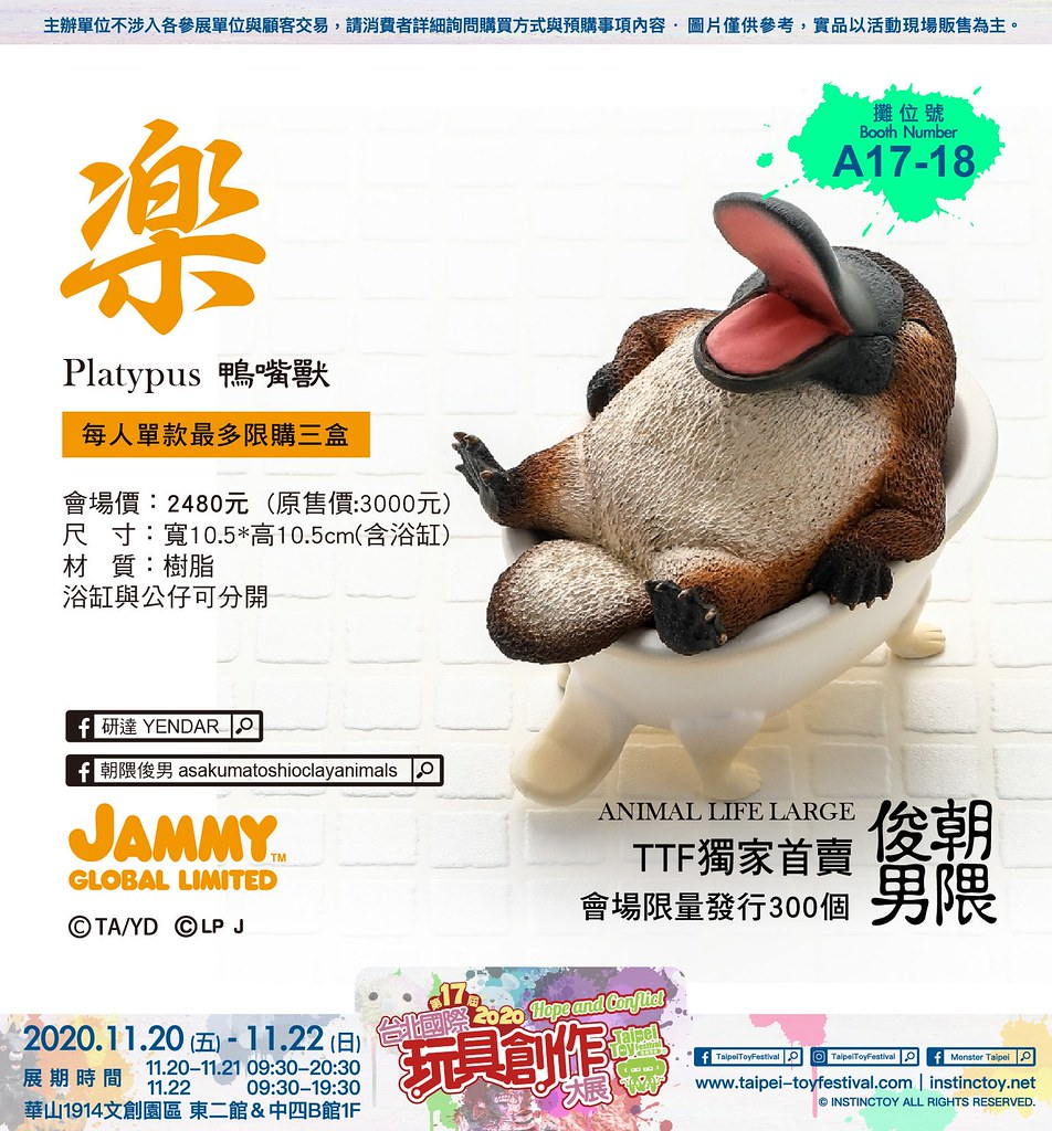 【TTF2020】朝隈俊男「Animal Life Large TTF限定款」JAMMY GLOBAL 展位獨家首賣!