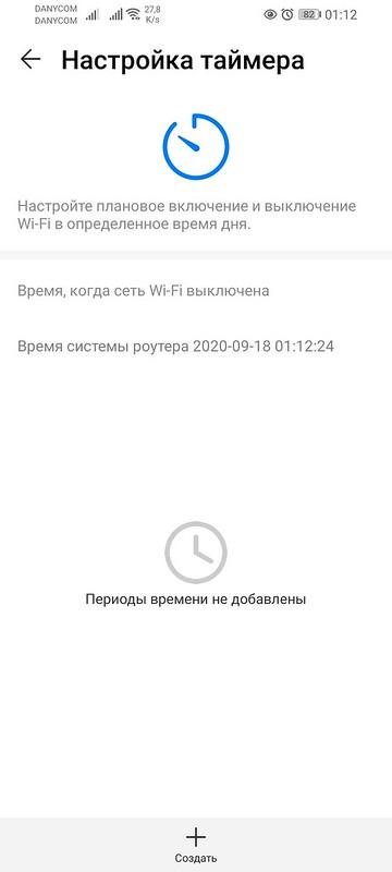 Screenshot_20200918_011226_com.huawei.smarthome