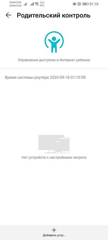 Screenshot_20200918_011058_com.huawei.smarthome