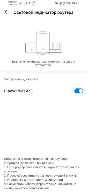 Screenshot_20200918_014811_com.huawei.smarthome