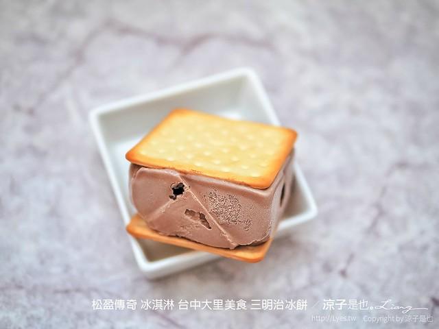 松盈傳奇 冰淇淋 台中大里美食 三明治冰餅