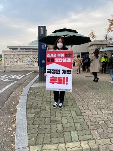 20201117_국정원개혁_1인시위