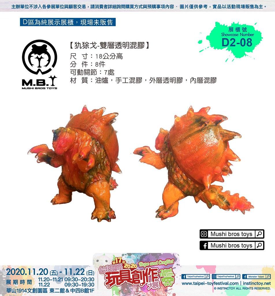 匠鬼與甲蟲的完美結合!Mushi Bros Toys × DemonCraft 「般若聖甲蟲后」重磅登場【TTF2020】