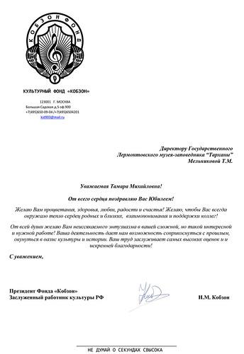 Поздравление с Юбилеем Мельниковой Т.М. от Президента Фонда Кобзон заслуженного работника культуры РФ Н.М. Кобзон